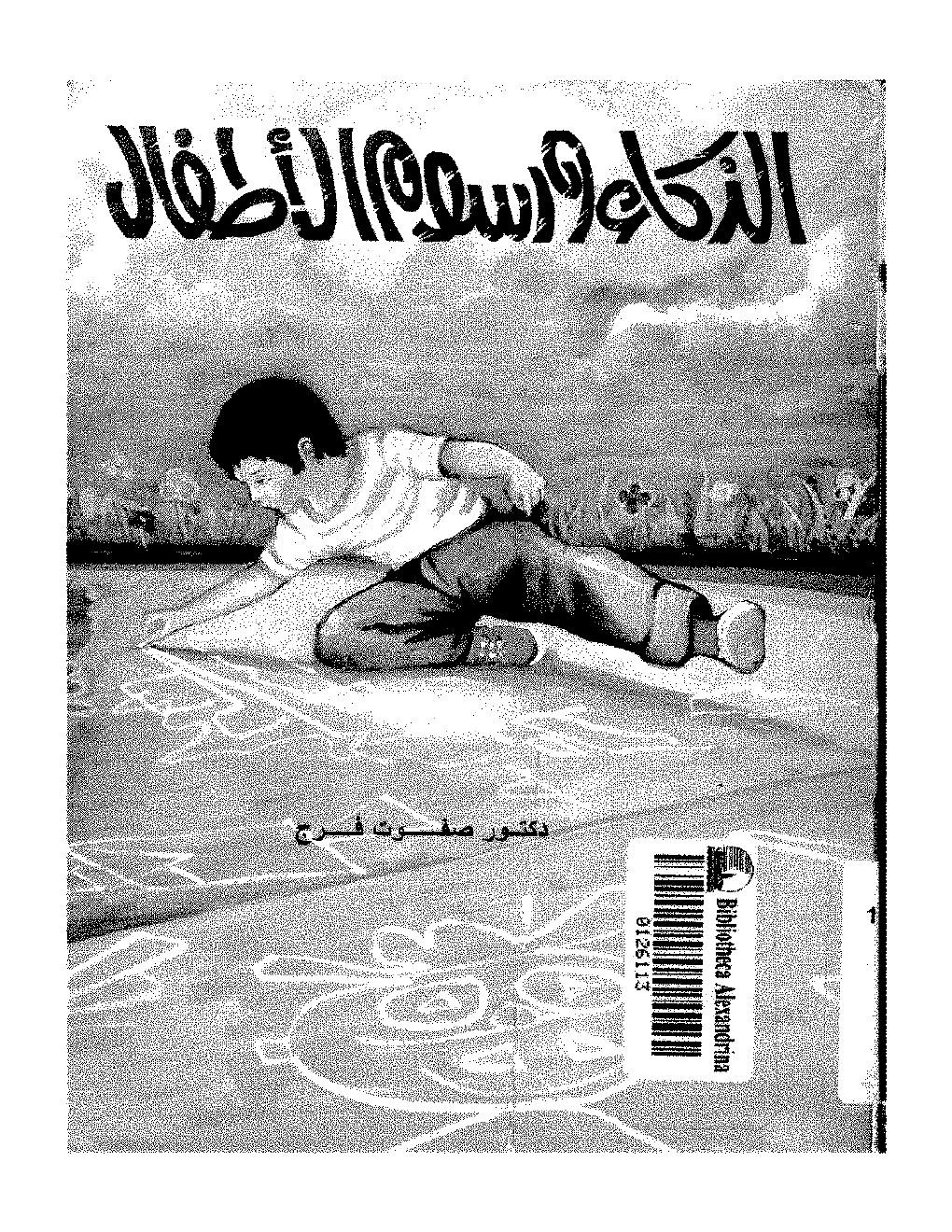 Photo of كتاب الذكاء ورسوم الأطفال pdf صفوت فرج