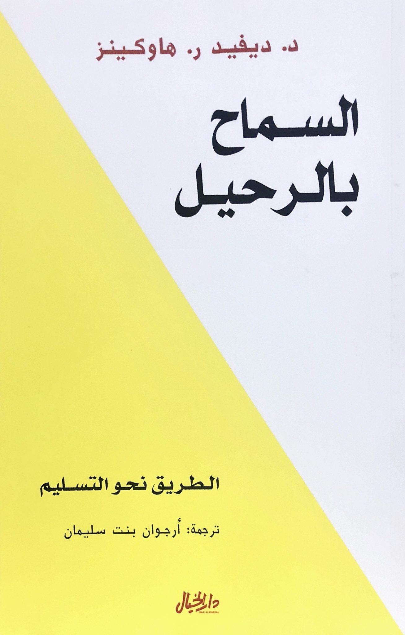 Photo of كتاب السماح بالرحيل- ديفيد هاوكينز