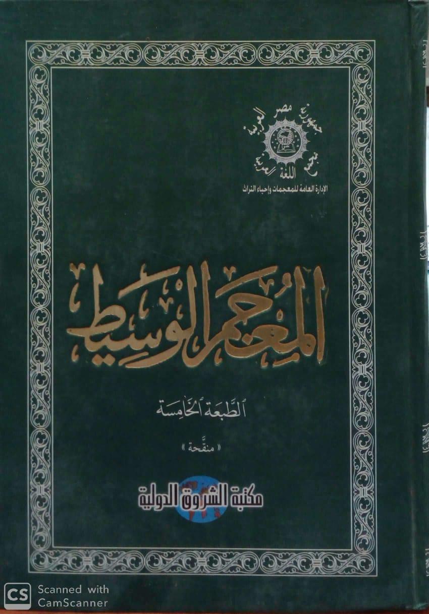Photo of تحميل المعجم الوسيط pdf لـ مجمع اللغة العربية