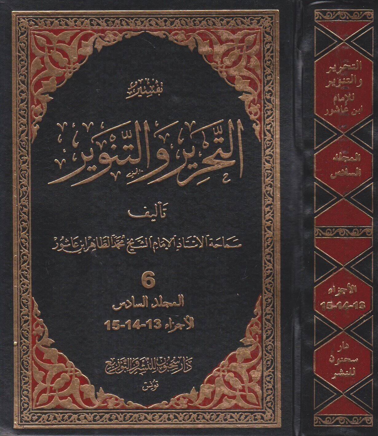 Photo of تحميل كتاب تفسير التحرير والتنوير pdf لـ محمد الطاهر بن عاشور