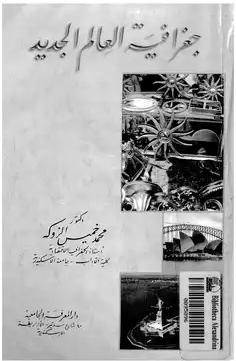 Photo of تحميل كتاب جغرافيا العالم الجديد pdf محمد خميس الزوكة