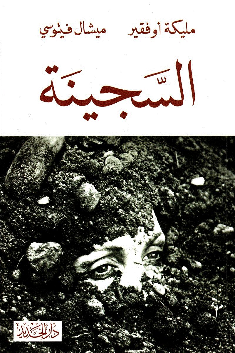 Photo of رواية السجينة pdf رواية مليكة أوفقير ومميشيل فيتوسي