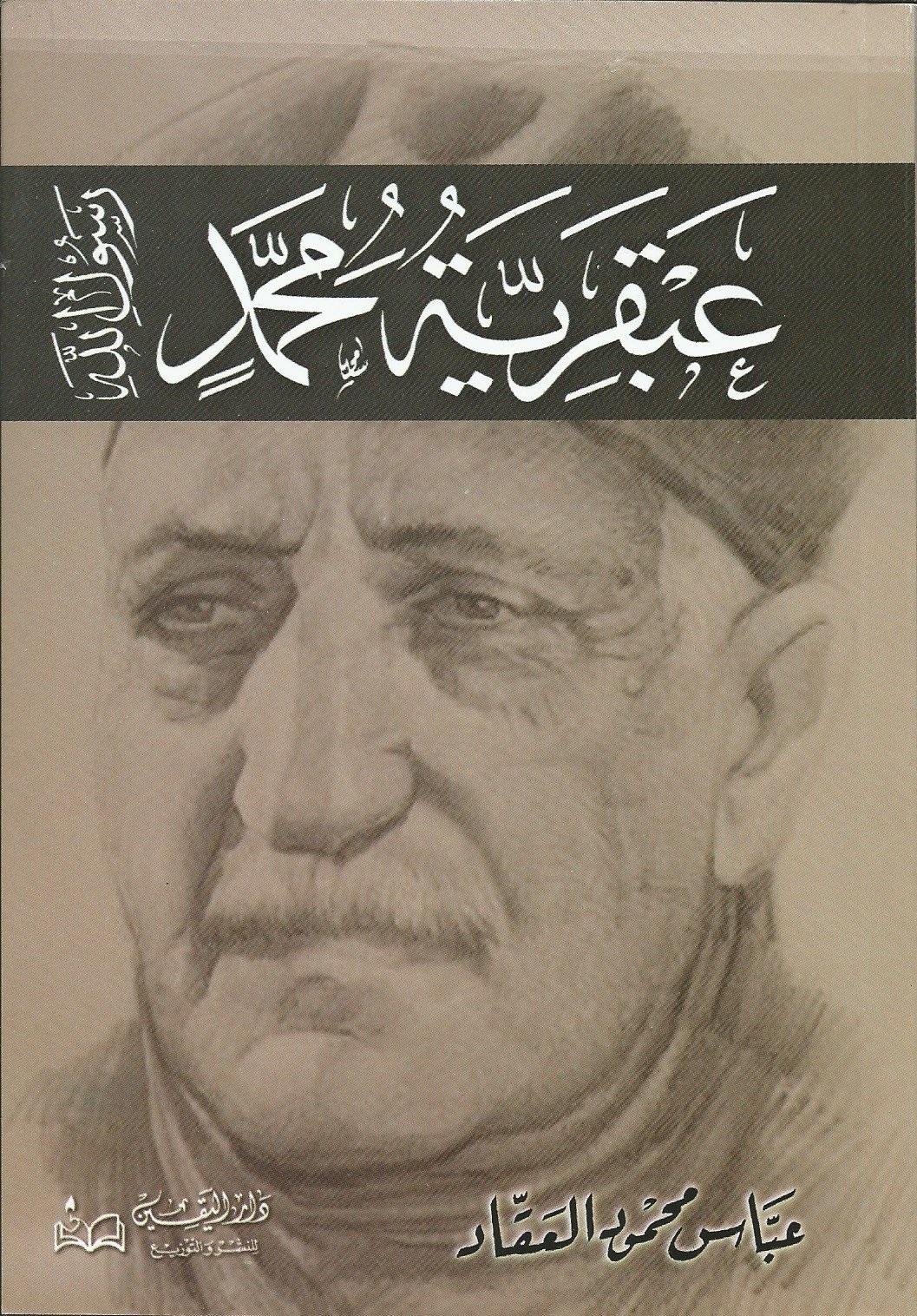 Photo of عبقرية محمد صلي الله عليه وسلم pdf عباس محمود العقاد