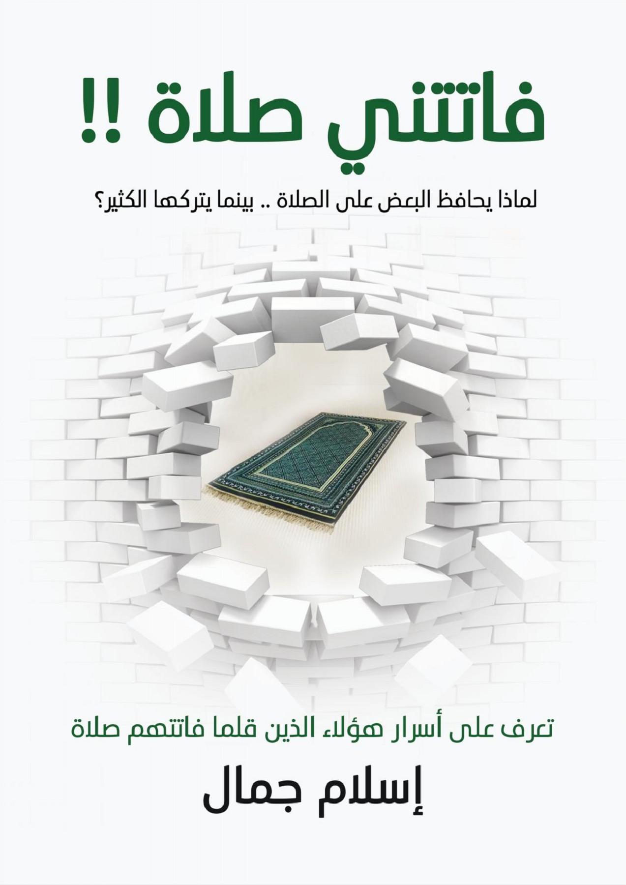 Photo of كتاب فاتتني صلاة pdf إسلام جمال