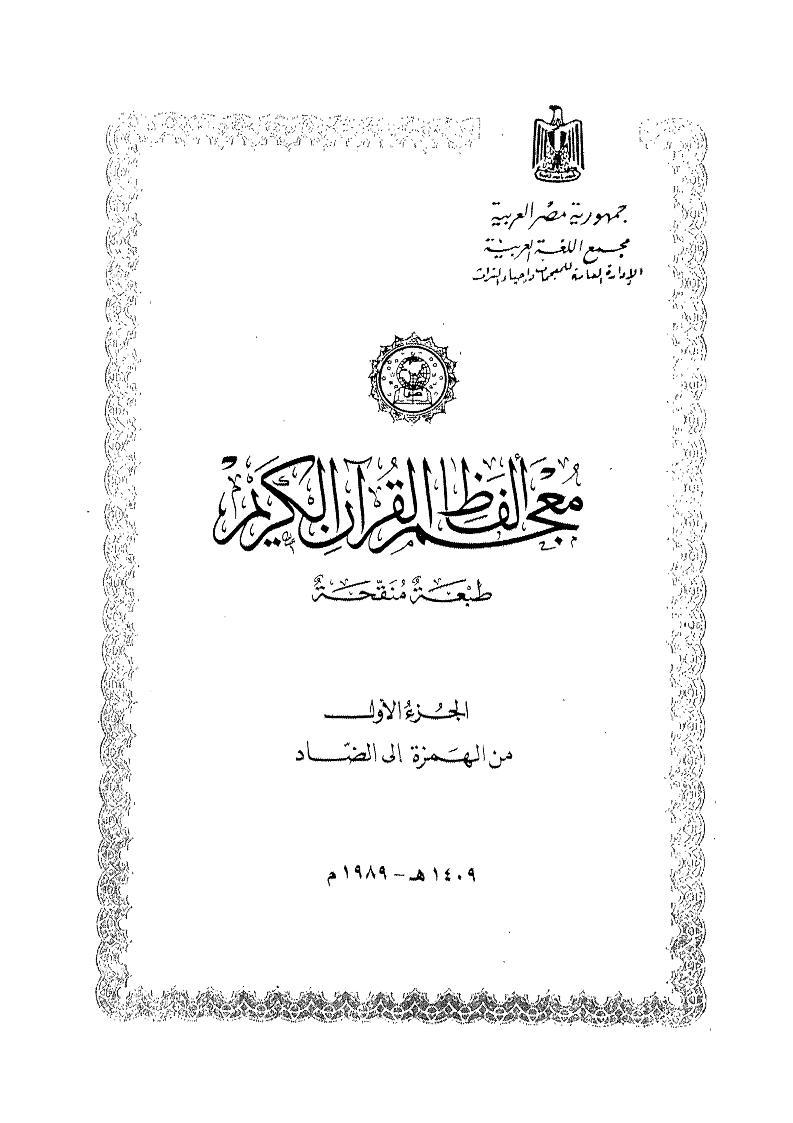 Photo of معجم ألفاظ القرآن الكريم ومعانيه الجزء الأول pdf
