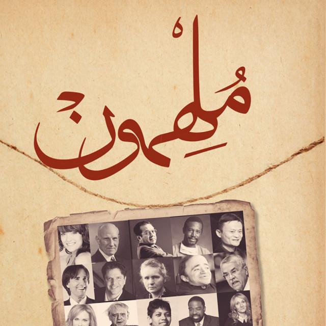 Photo of كتاب ملهمون Pdf صالح بن ناصر