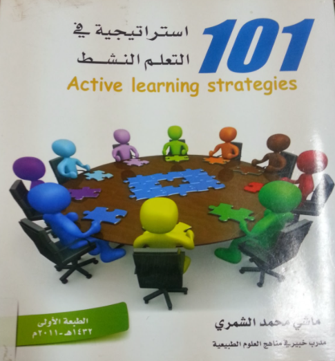 Photo of كتاب 101 استراتيجية في التعلم النشط pdf للشمري