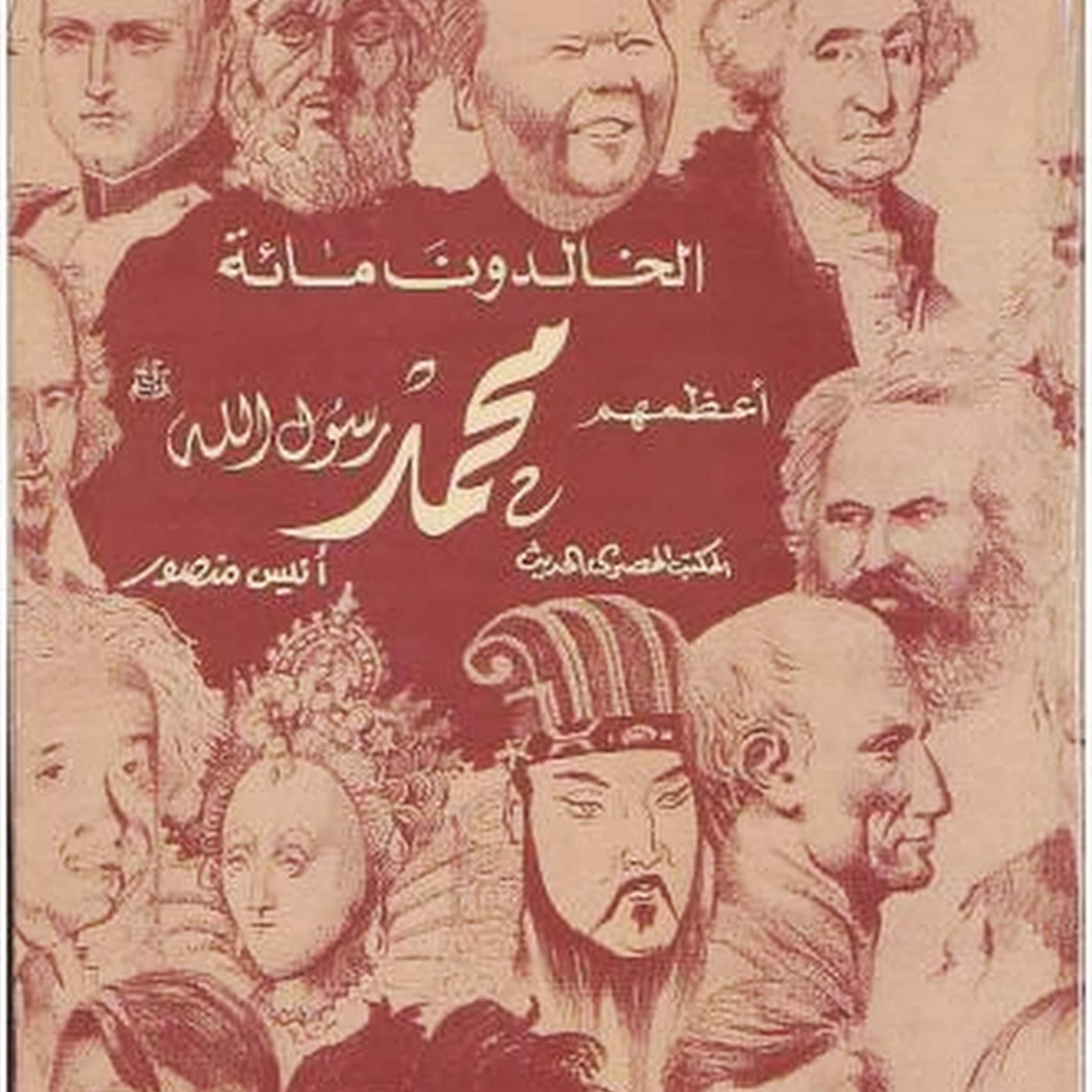Photo of كتاب الخالدون مائة أعظمهم محمد صلى الله عليه وسلم Pdf للكاتب أنيس منصور