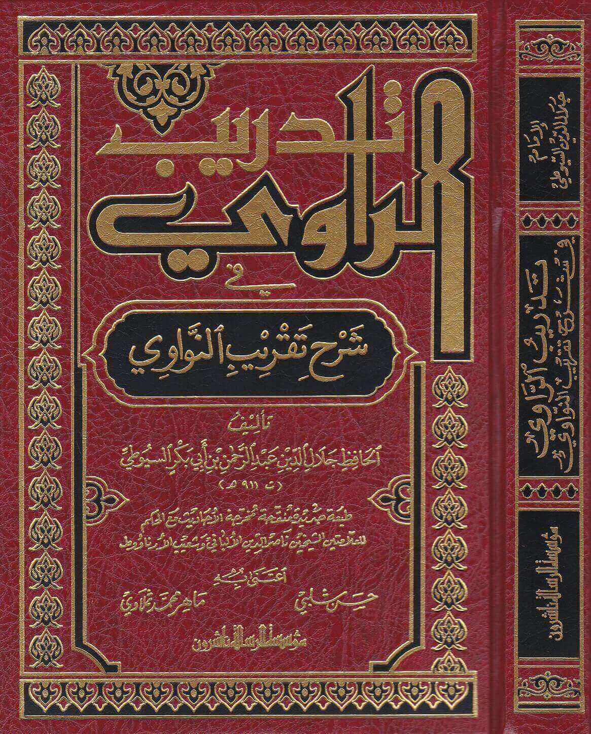 Photo of كتاب تدريب الراوي في شرح تقريب النواوي pdf تـ جلال الدين السيوطي