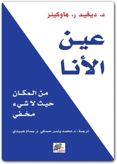 Photo of كتاب عين الأنا – ديفيد هاوكينز