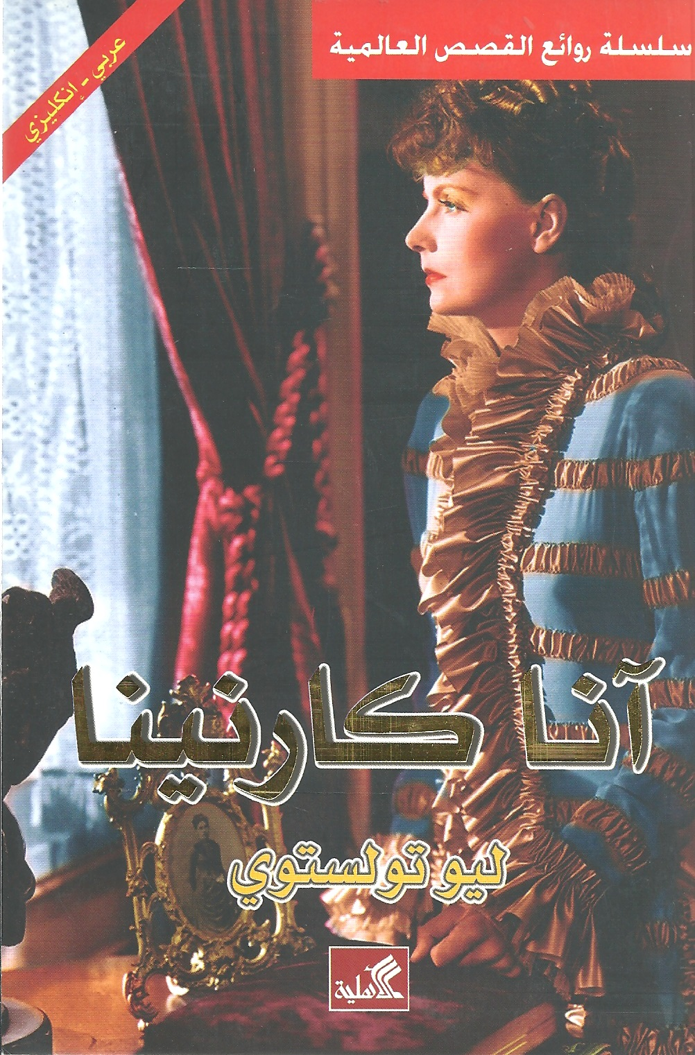 Photo of تحميل كتاب انا كارنينا ليو تولستوي PDF