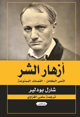 Photo of تحميل كتاب أزهار الشر PDF