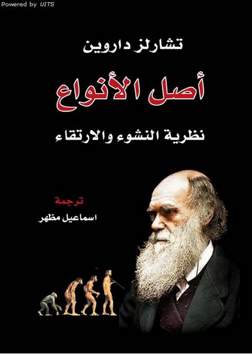 Photo of تحميل كتاب أصل الأنواع داروين PDF ترجمة إسماعيل مظهر