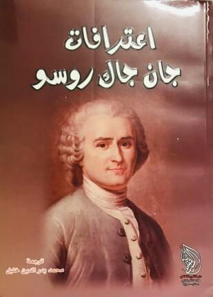Photo of تحميل كتاب اعترافات PDF