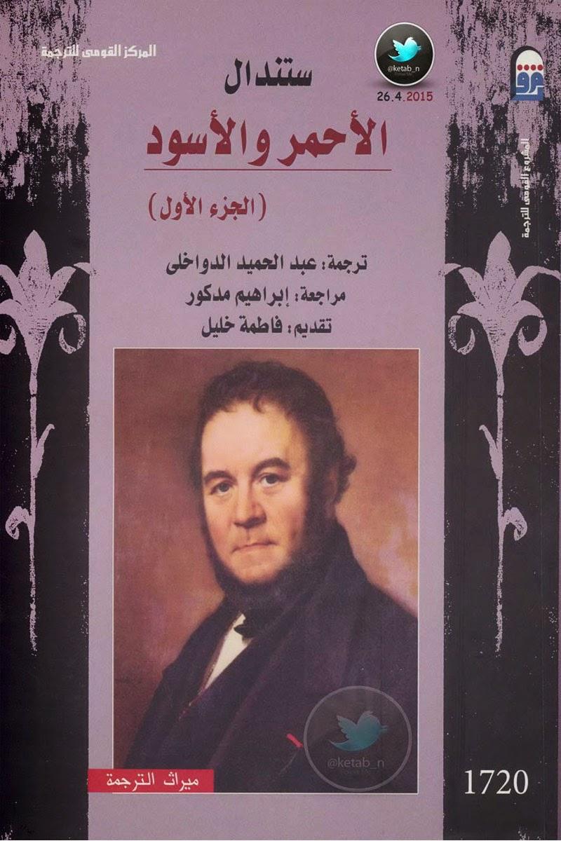 Photo of تحميل كتاب الاحمر والاسود PDF