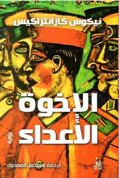 Photo of تحميل رواية الإخوة الأعداء PDF