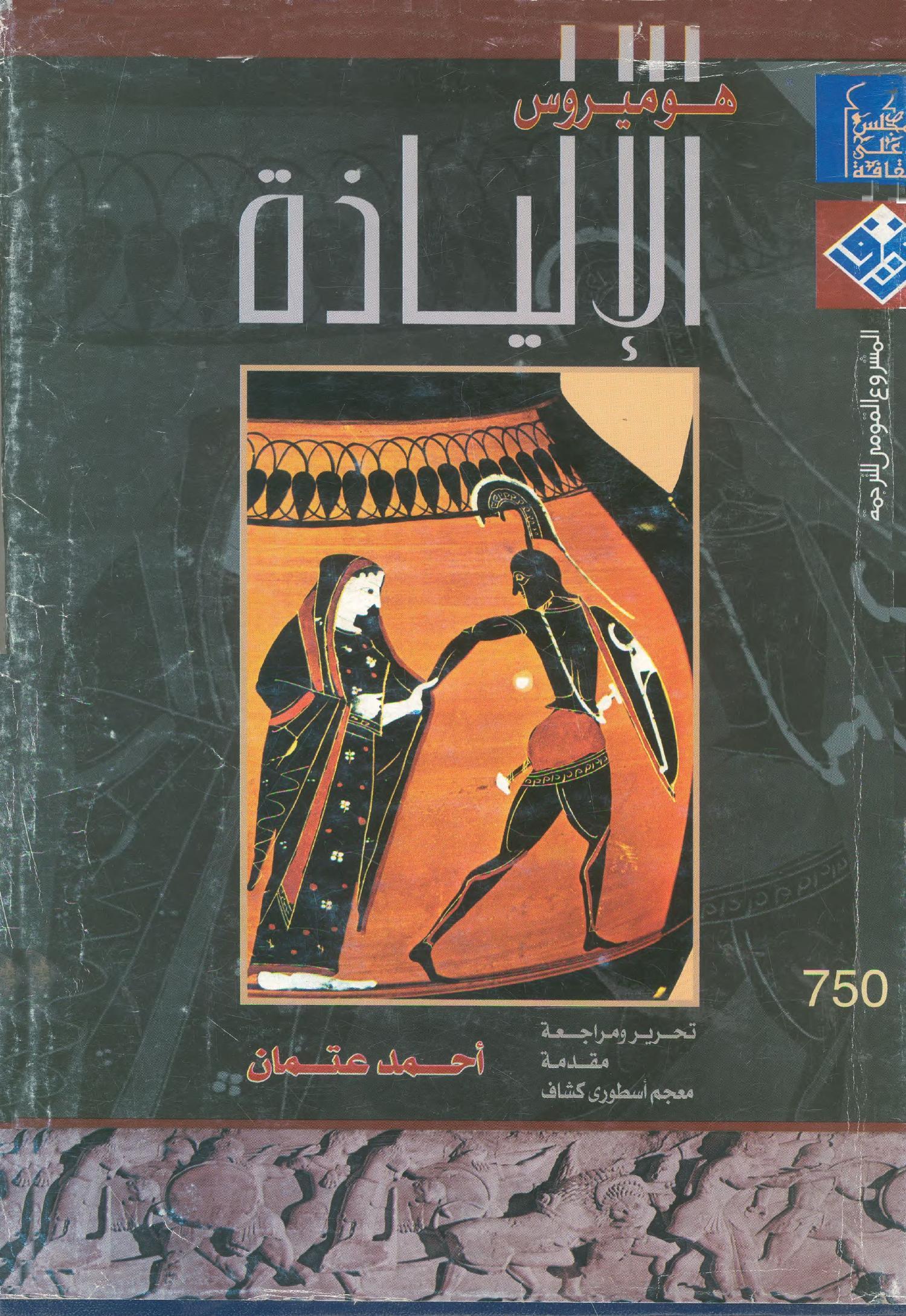 Photo of تحميل كتاب الإلياذة PDF