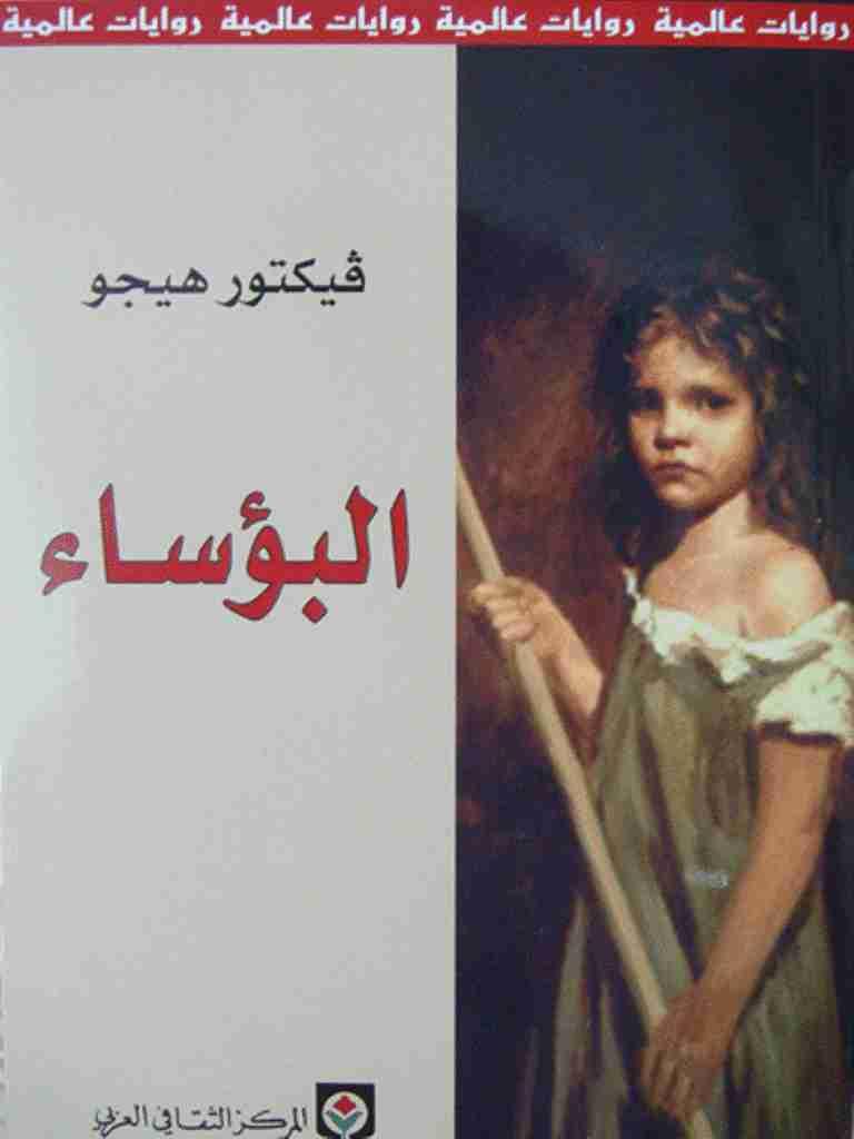 Photo of تحميل كتاب البؤساء pdf
