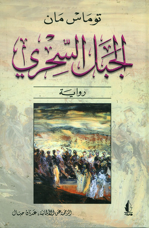 Photo of تحميل كتاب الجبل السحري PDF