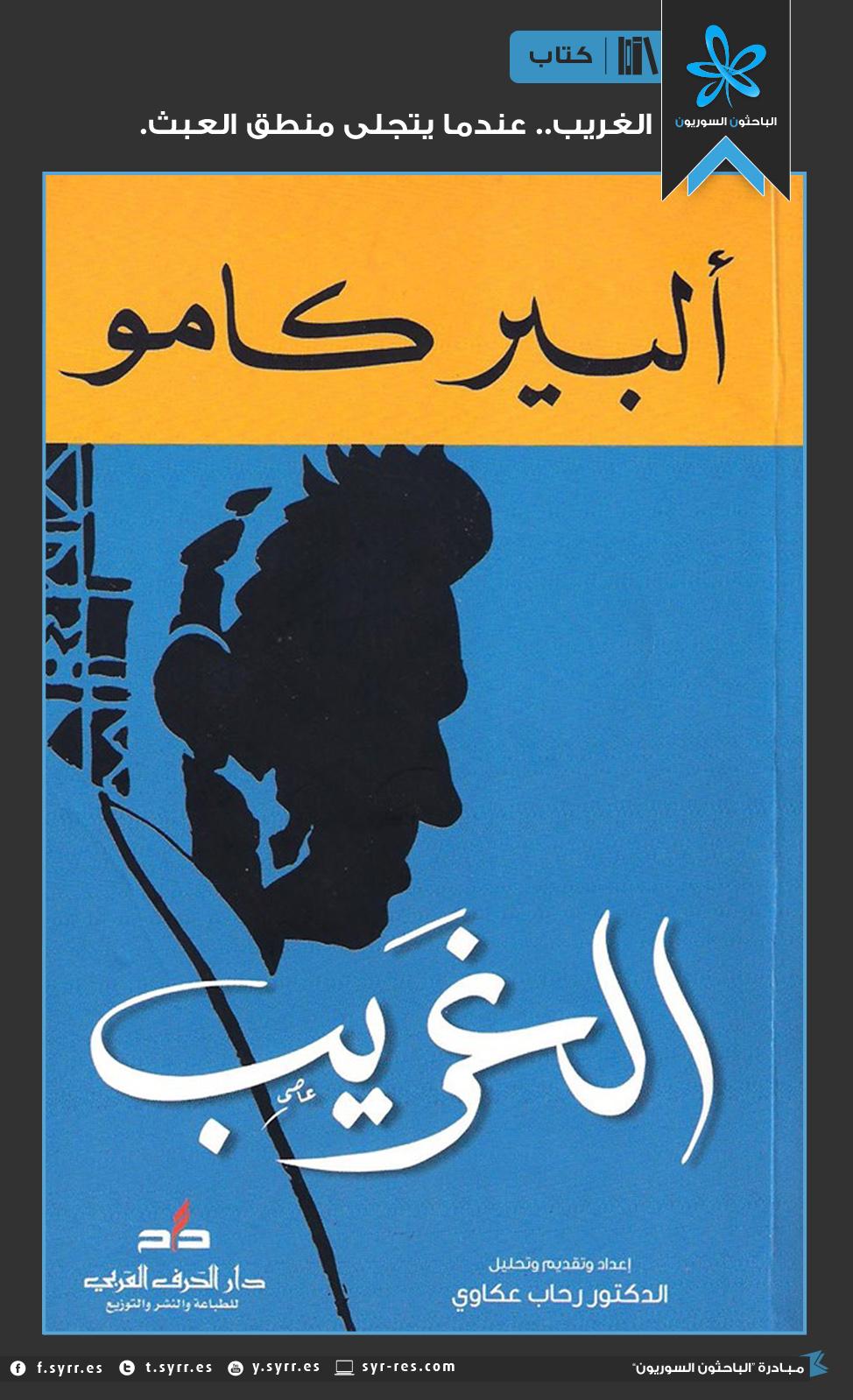 Photo of تحميل كتاب الغريب البير كامو PDF