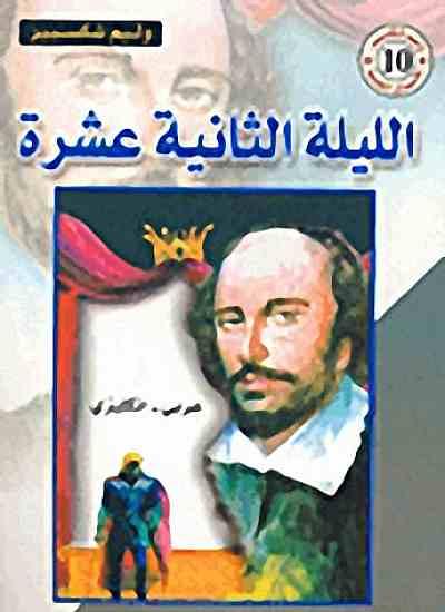Photo of تحميل كتاب الليلة الثانية عشرة PDF شكسبير