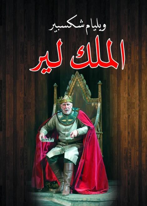 Photo of تحميل كتاب الملك لير PDF مجانا برابط مباشر