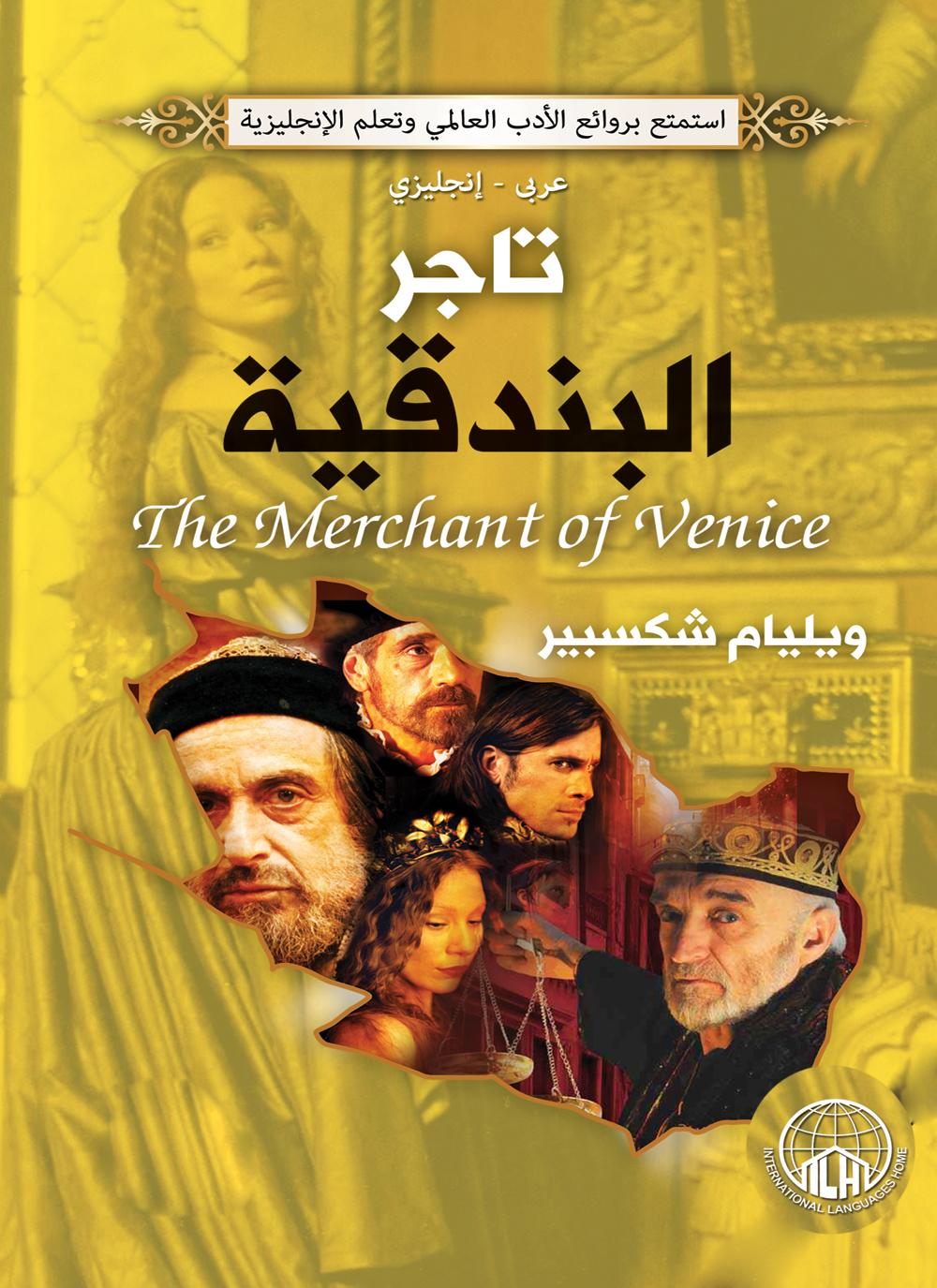 Photo of تحميل كتاب تاجر البندقية PDF