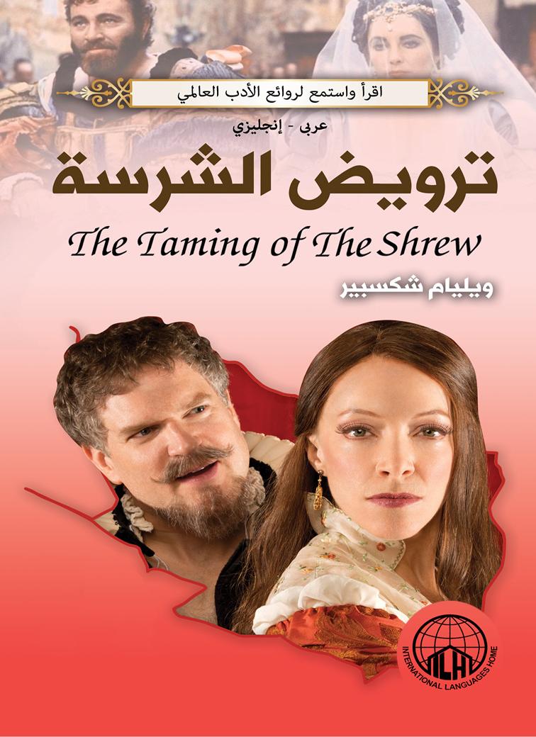 Photo of تحميل كتاب ترويض الشرسة PDF وليم شكسبير