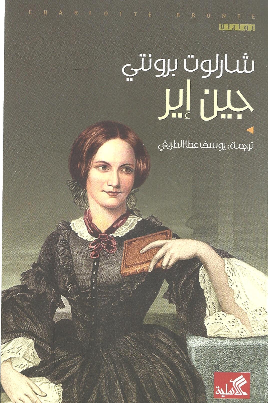 Photo of تحميل روابة جين آير PDF