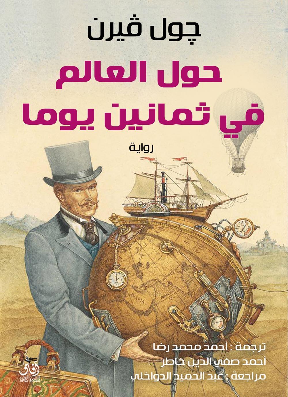 Photo of تحميل كتاب حول العالم فى 80 يوما PDF