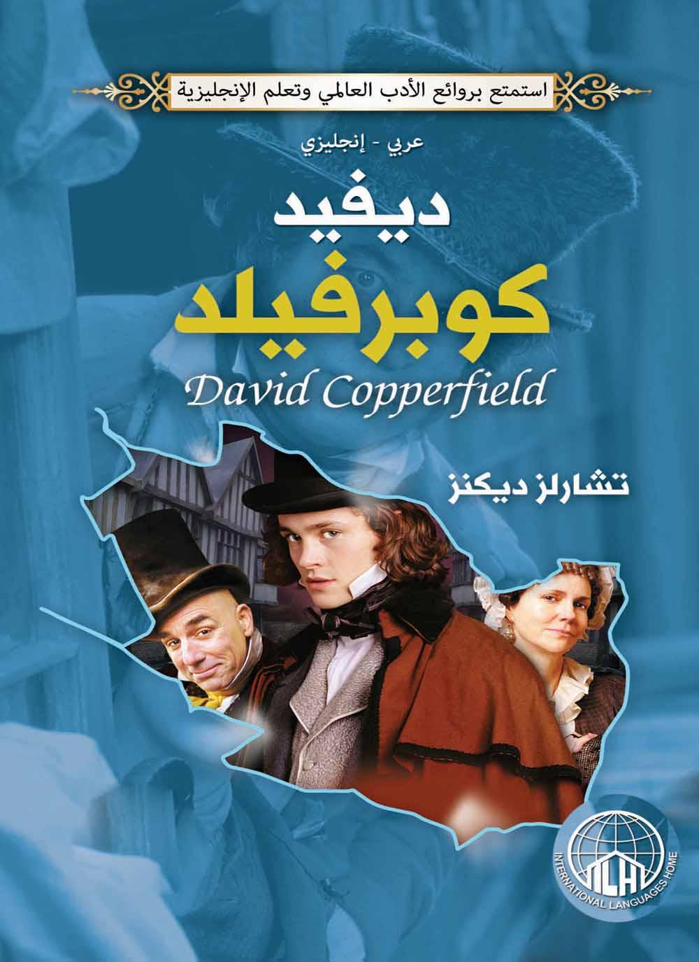 Photo of تحميل كتاب دافيد كوبرفيلد PDF