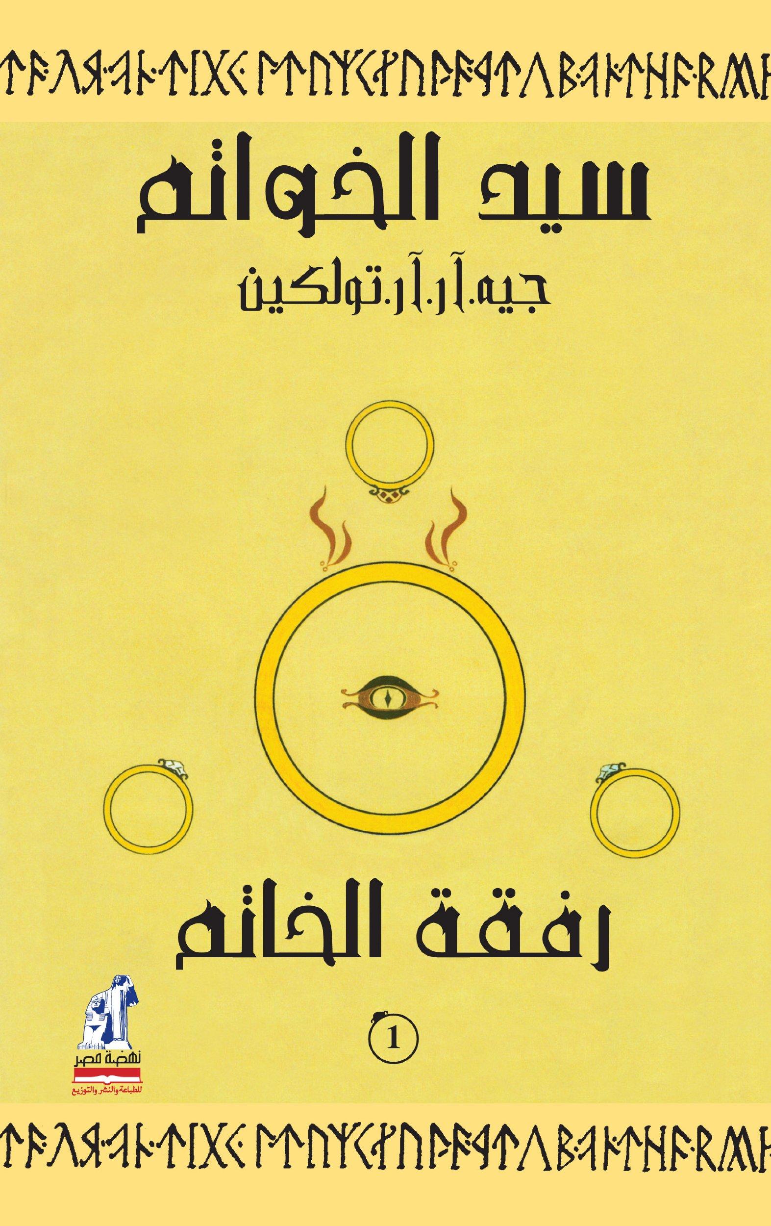 Photo of تحميل كتاب سيد الخواتم 1 PDF رفقة الخاتم