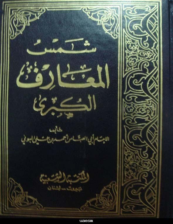 Photo of تحميل كتاب شمس المعارف PDF