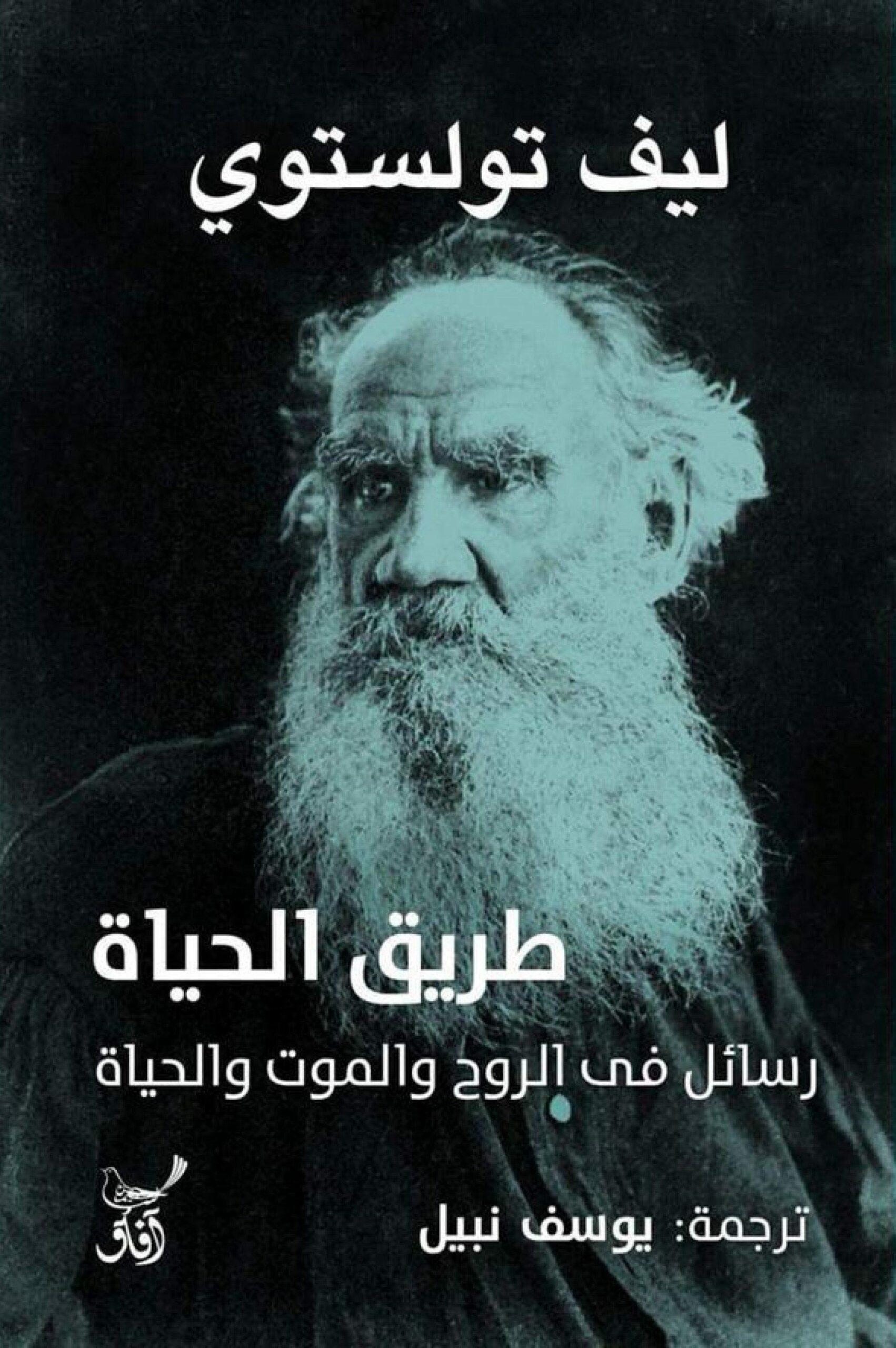 تحميل كتاب طريق الحياة رسائل في الموت والروح والحياة PDF 1