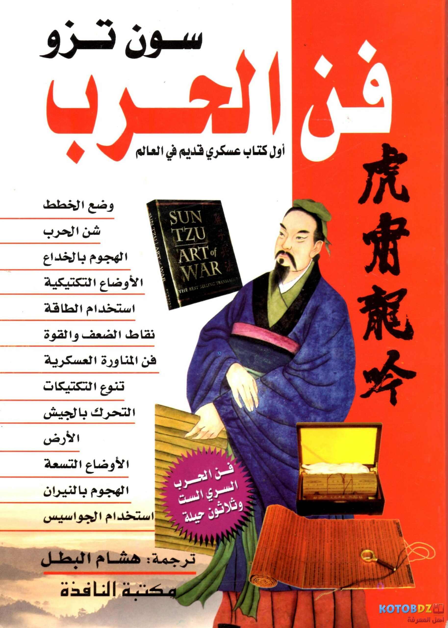 Photo of تحميل كتاب فن الحرب PDF