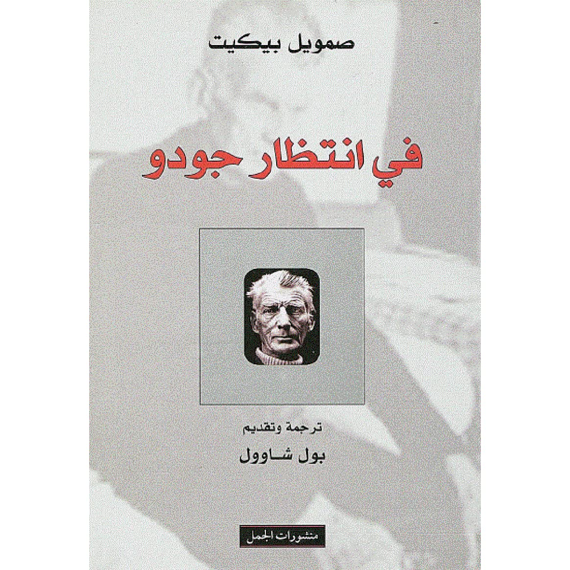 Photo of تحميل كتاب في انتظار جودو PDF مجانا