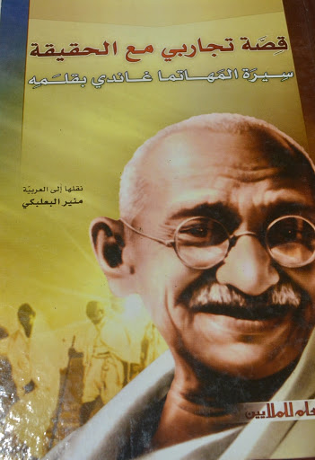 Photo of تحميل كتاب قصة تجاربي مع الحياة PDF