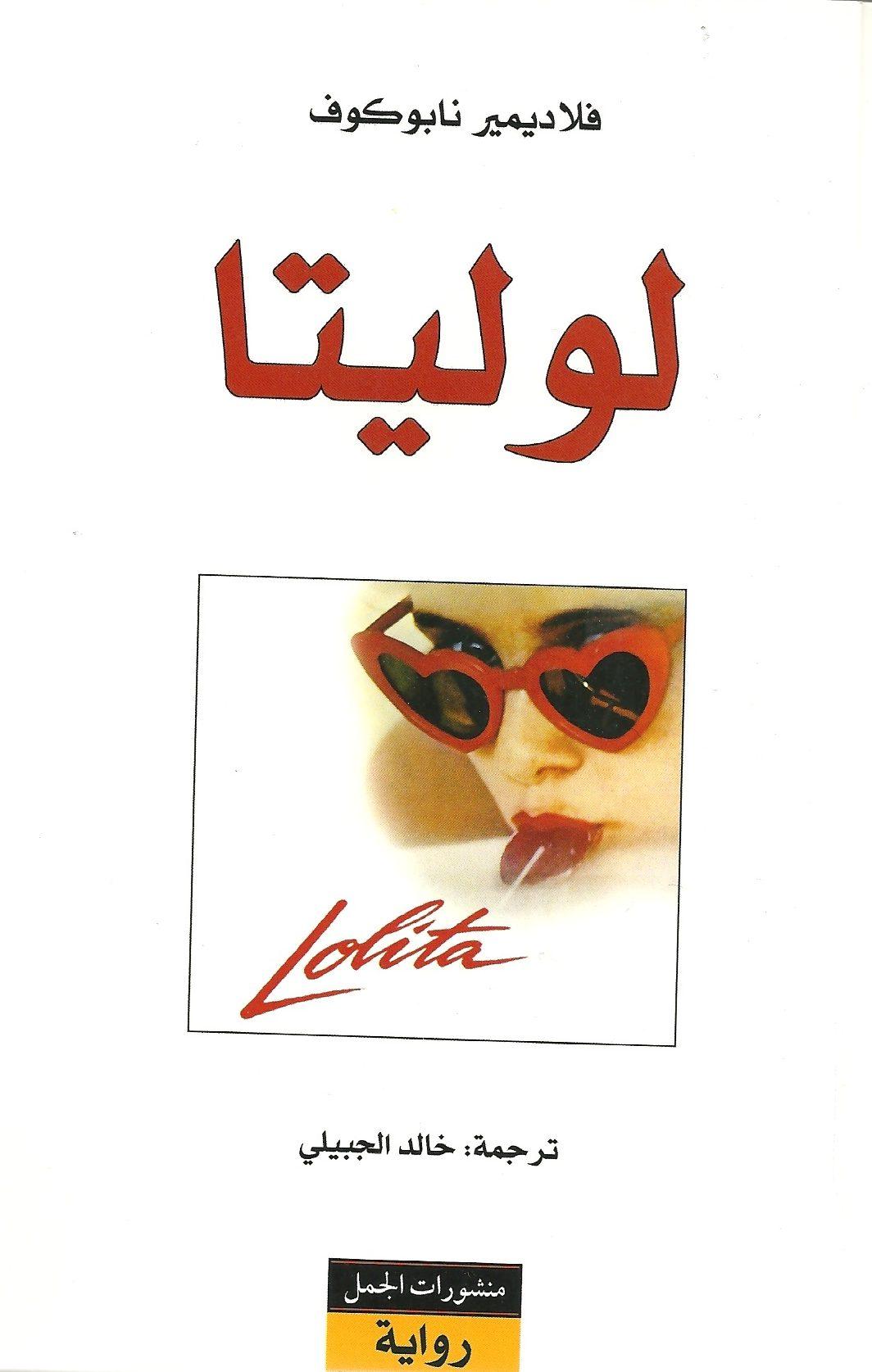 Photo of تحميل كتاب لوليتا PDF مجانا