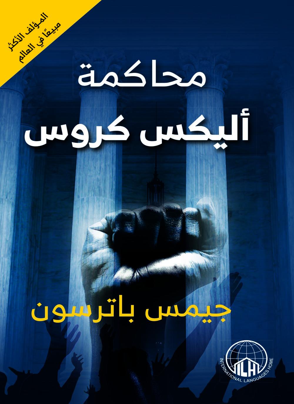 Photo of تحميل كتاب محاكمة أليكس كروس PDF مجانا