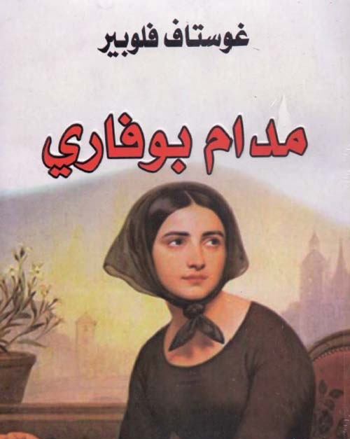 Photo of تحميل كتاب مدام بوفاري pdf