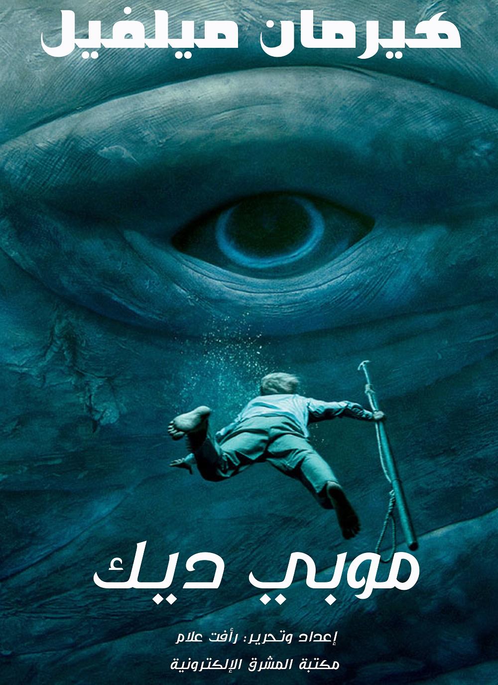 Photo of تحميل كتاب موبي ديك PDF