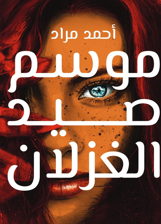 Photo of تحميل رواية موسم صيد الغزلان PDF لأحمد مراد