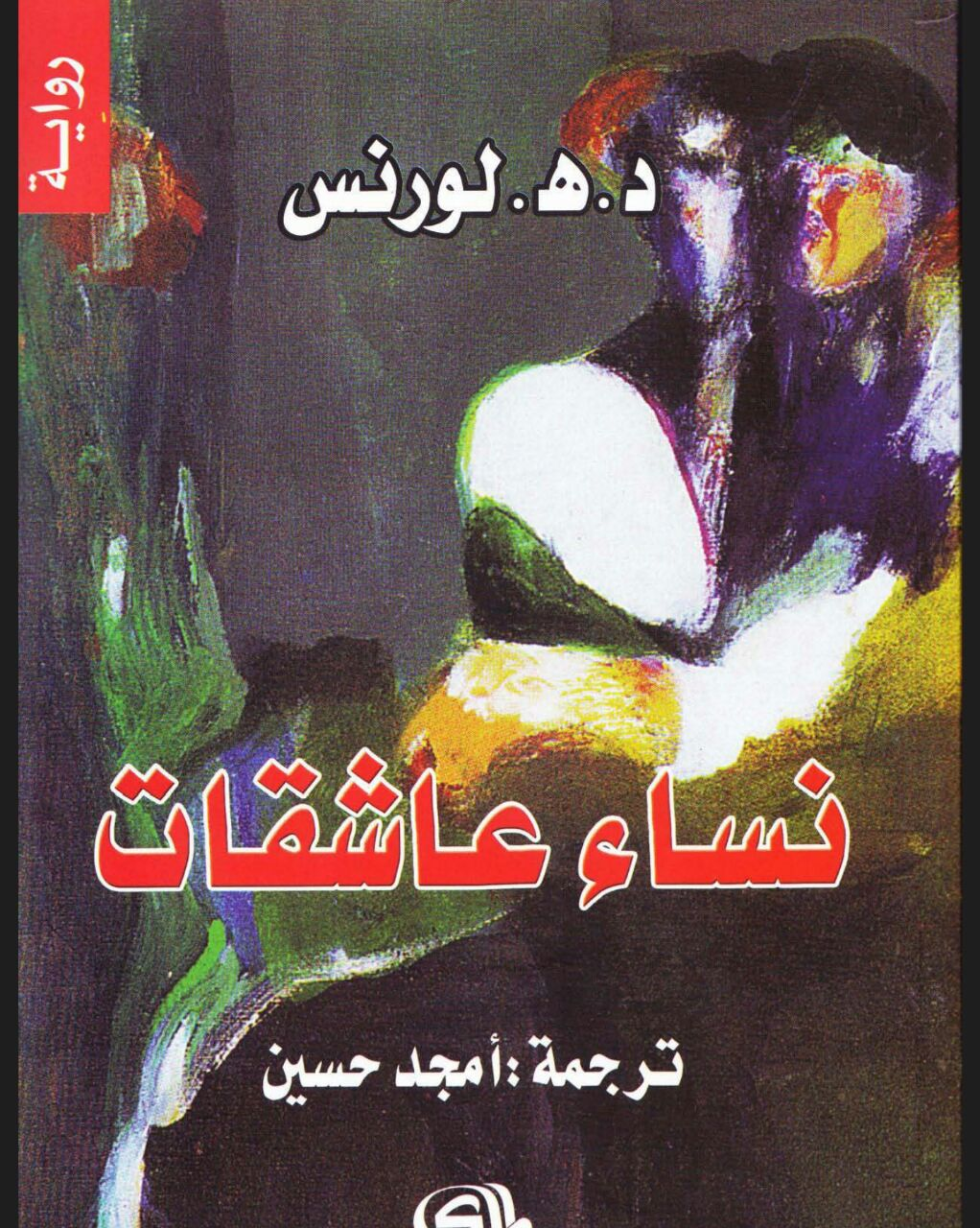Photo of تحميل كتاب نساء عاشقات PDF