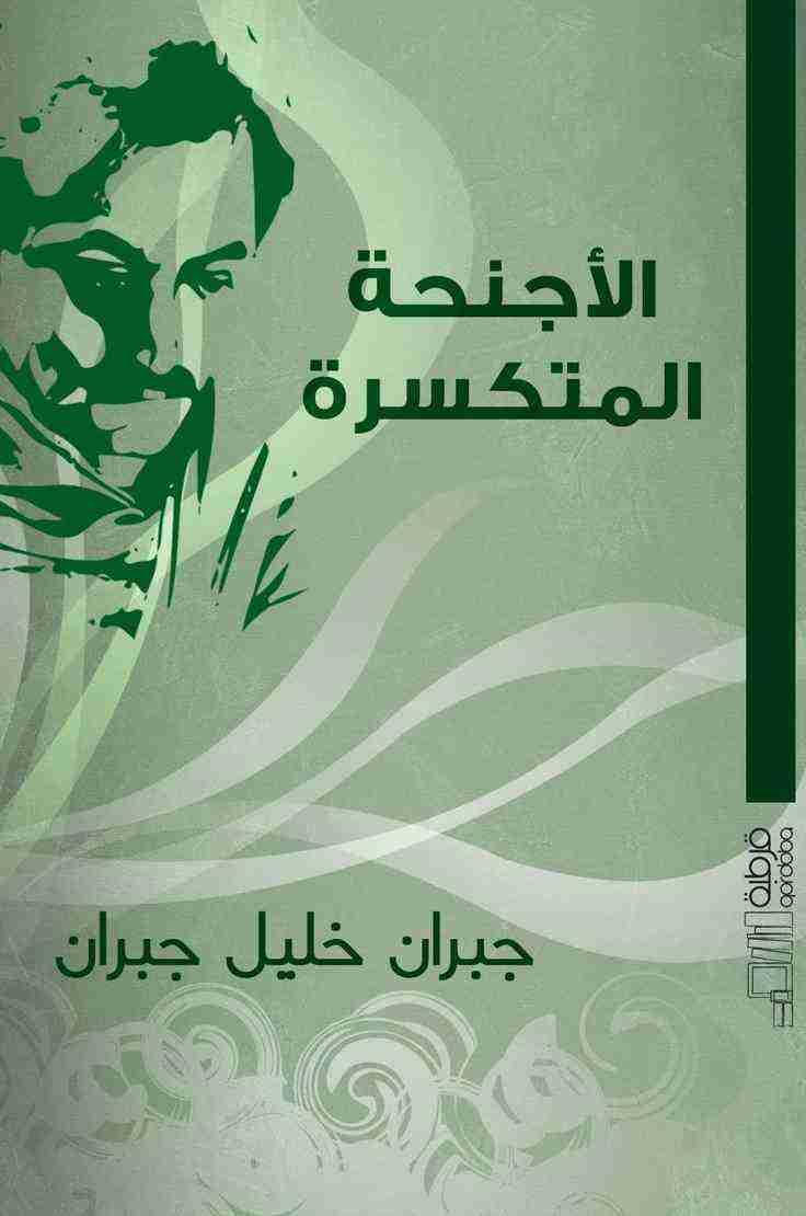 Photo of تحميل رواية الأجنحة المتكسرة PDF