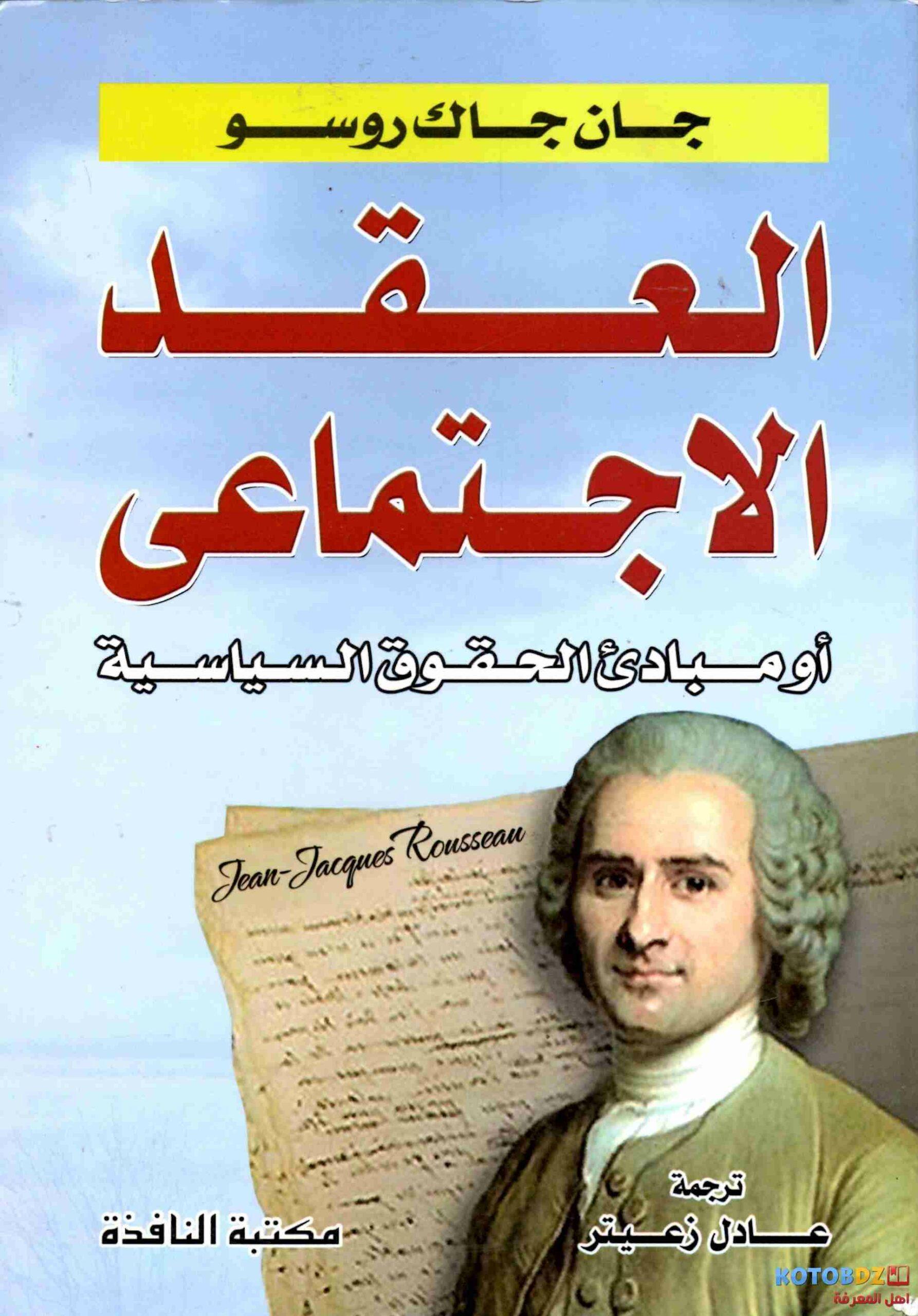 Photo of تحميل كتاب العقد الاجتماعي PDF