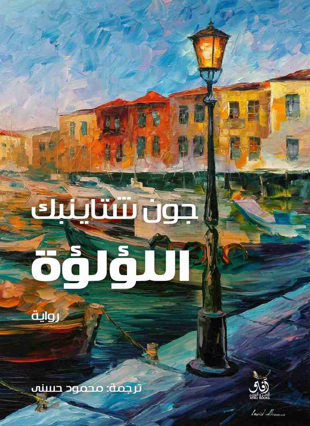 Photo of تحميل كتاب اللؤلؤة PDF
