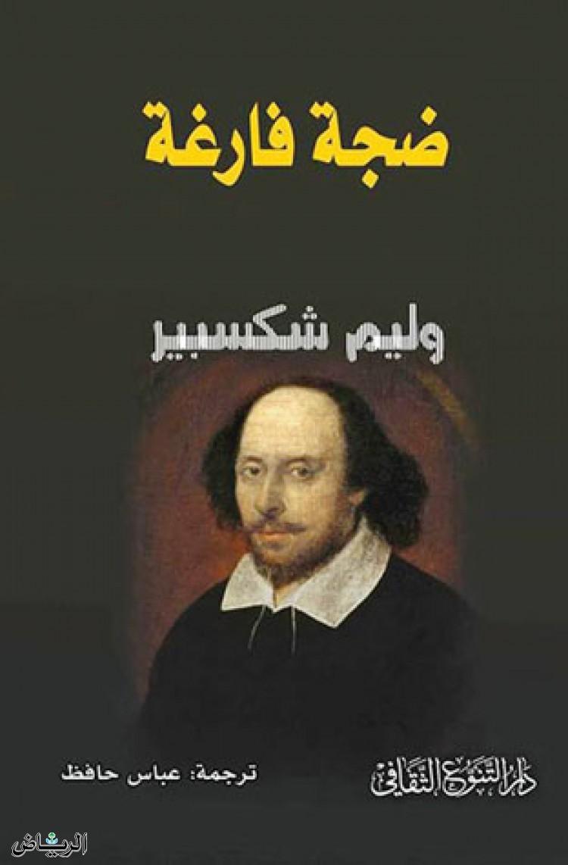 Photo of تحميل كتاب ضجة فارغة PDF