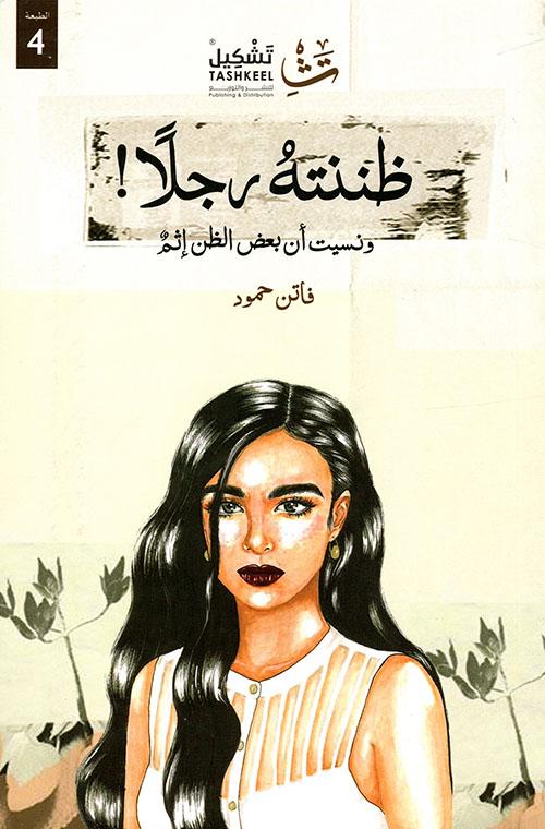 Photo of تحميل كتاب ظننته رجلاً PDF مجانا فاتن حمود