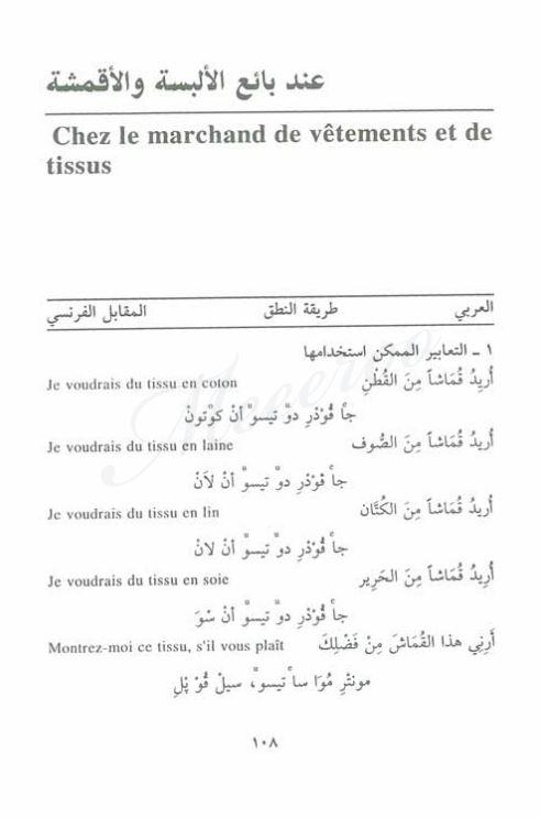تعلم الفرنسية PDF كتاب من أجل تعلم الفرنسية 2