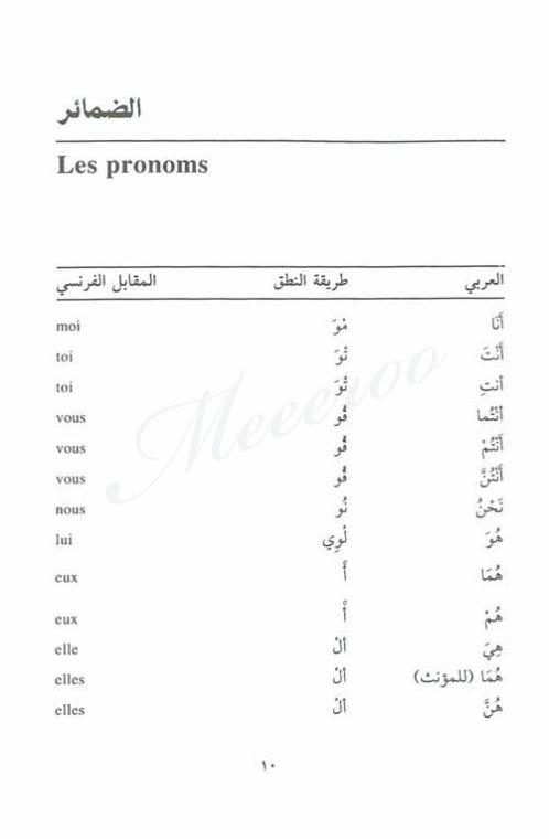 تعلم الفرنسية PDF كتاب من أجل تعلم الفرنسية 1